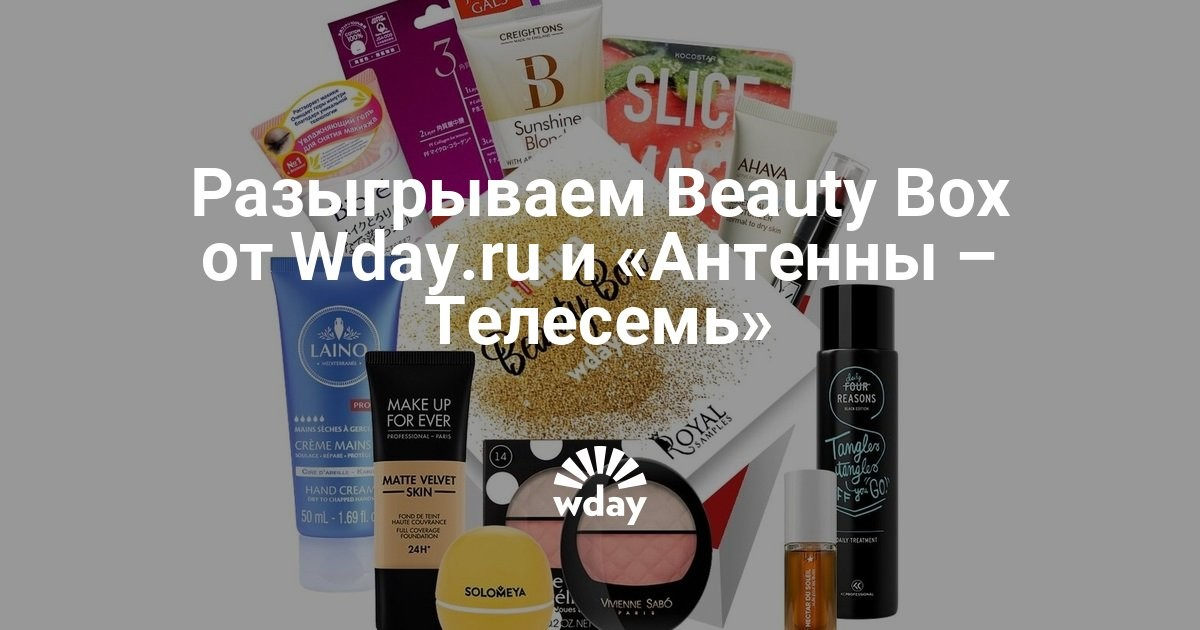 Разыгрываем Beauty Box от Wday.ru и «Антенны – Телесемь»