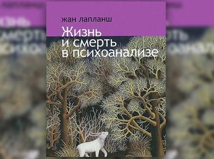 Ж. Лапланш «Жизнь и смерть в психоанализе»