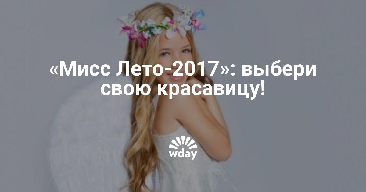 Детские конкурсы 2017 лето