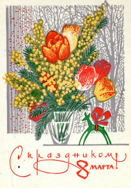 Наше ретро: старые советские открытки к 8 Марта
