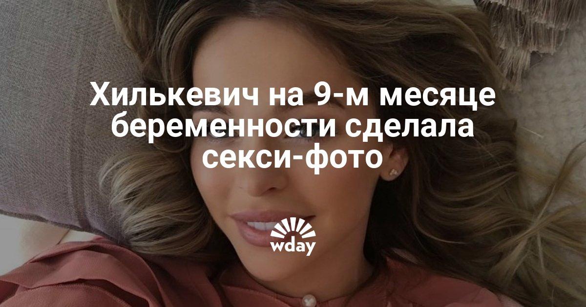 Хилькевич на 9-м месяце беременности сделала секси-фото