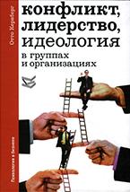 Конфликт, лидерство, идеология в группах и организациях
