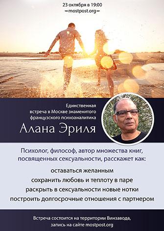 Лекция «Страсть и близость в паре»