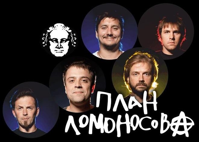 Александр Ильин, группа «План Ломоносова»