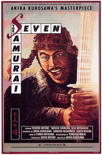 Диск «Семь самураев»