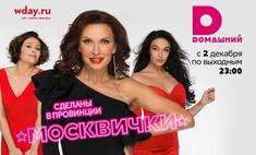 Москва: секреты покорения из первых уст