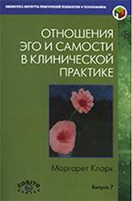 М. Кларк «Отношения эго и самости в клинической практике. Путь к индивидуации»