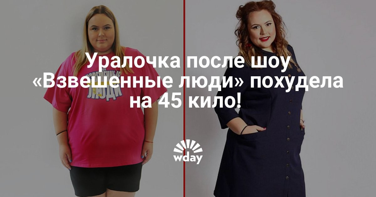 Похудеть на 5 кг за месяц форум