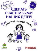 М. Дени «Сделать счастливыми наших детей. Самостоятельные мамы»