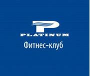 Фитнес-клуб «Platinum»