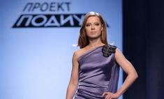 Юля Савичева стала моделью «Подиума»