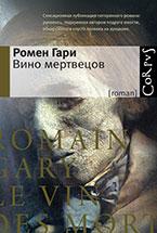 «Вино мертвецов» Ромена Гари