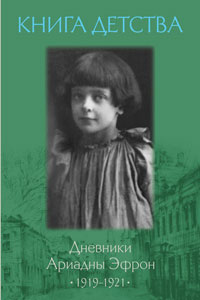 «Книга детства. Дневники Ариадны Эфрон 1919–1921»