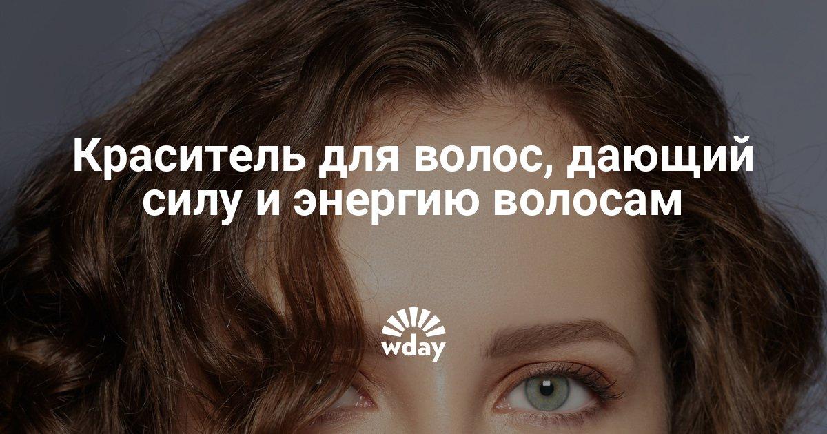 Натуральные красители для волос в домашних условиях