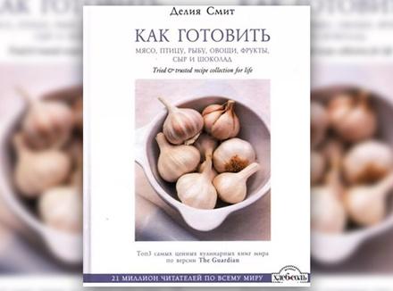 Д. Смит «Как готовить мясо, птицу, рыбу, овощи, фрукты, сыр и шоколад»