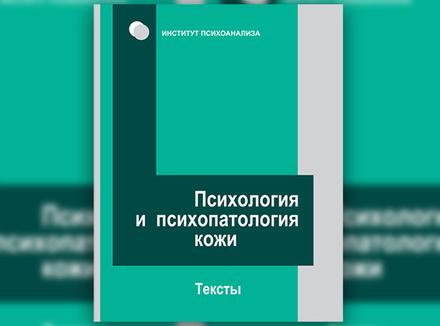 Психология и психопатология кожи. Тексты. Составители С. Сироткин, М. Мельникова