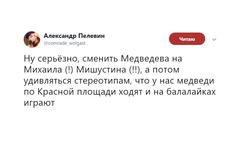 Лучшие шутки про нового премьер-министра России Михаила Мишустина