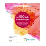 Сертификат в «Happy park»