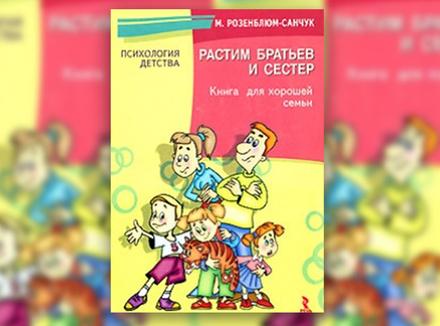 Мадлена Розенблюм-Санчук «Растим братьев и сестер. Книга для хорошей семьи»