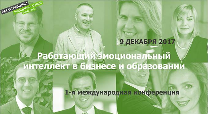 I Международная конференция «Работающий эмоциональный интеллект в бизнесе и образовании»