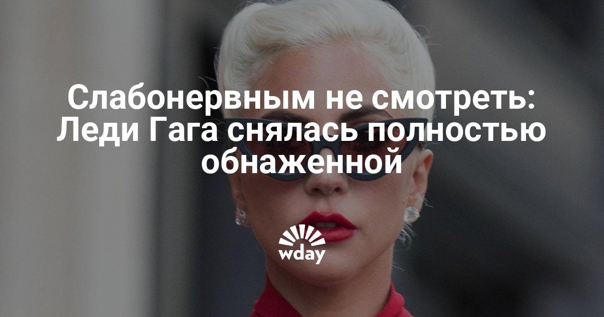 Слабонервным не смотреть: Леди Гага снялась полностью обнаженной