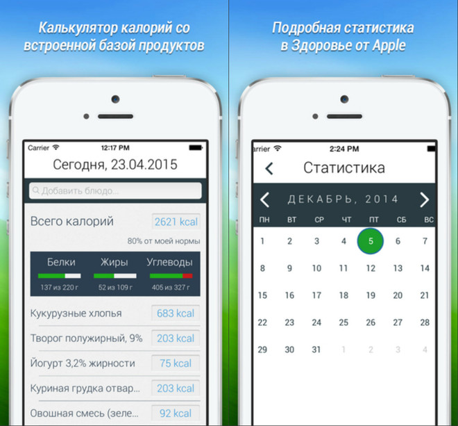 скачать приложение для похудения на телефон скачать - фото 11