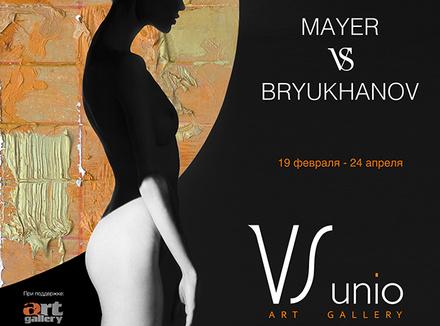 «Майер VS Брюханов» в VS Unio арт-галерее