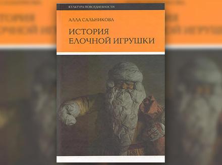 А. Сальникова «История елочной игрушки»