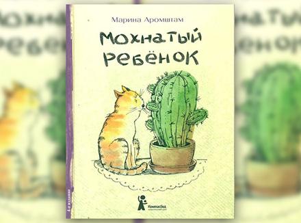 Марина Аромштам «Мохнатый ребенок: истории о людях и животных»
