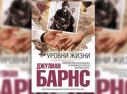 Дж. Барнс «Уровни жизни»