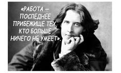 самых метких цитат оскара уайльда