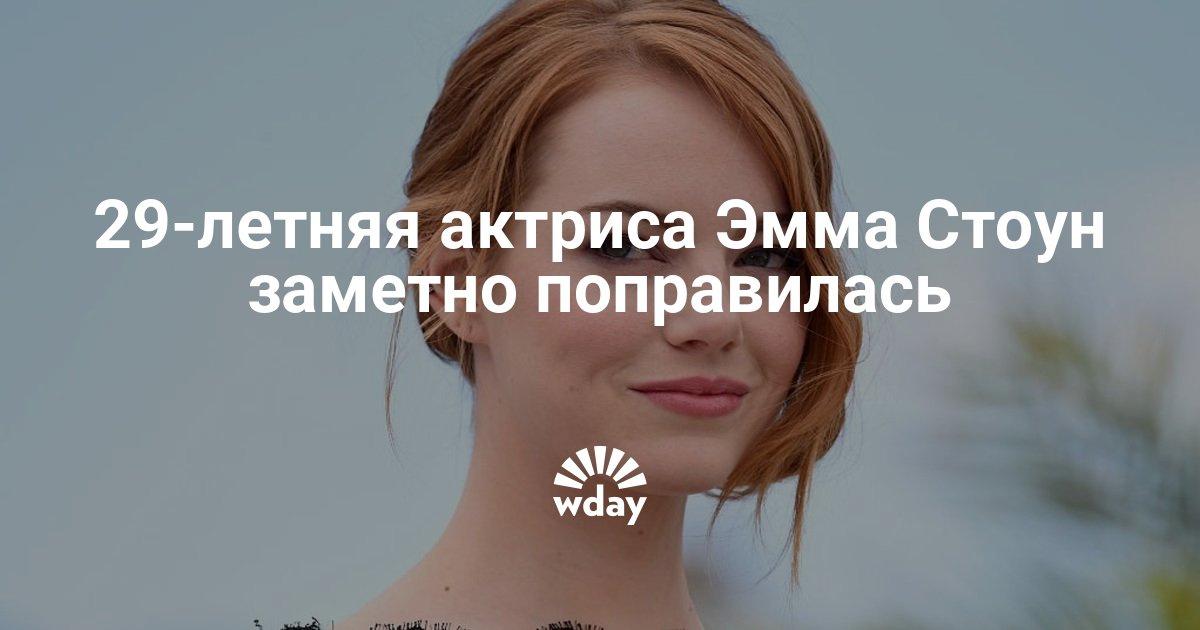 29-летняя актриса Эмма Стоун заметно поправилась