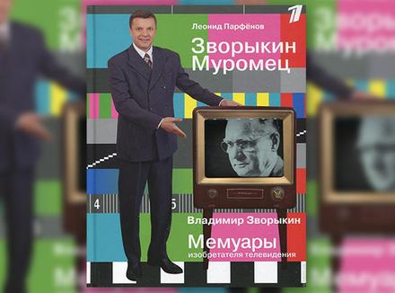 Л. Парфенов «Зворыкин Муромец»
