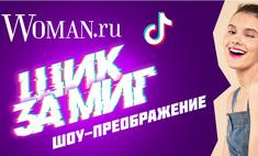 Woman.ru запускает шоу в TikTok