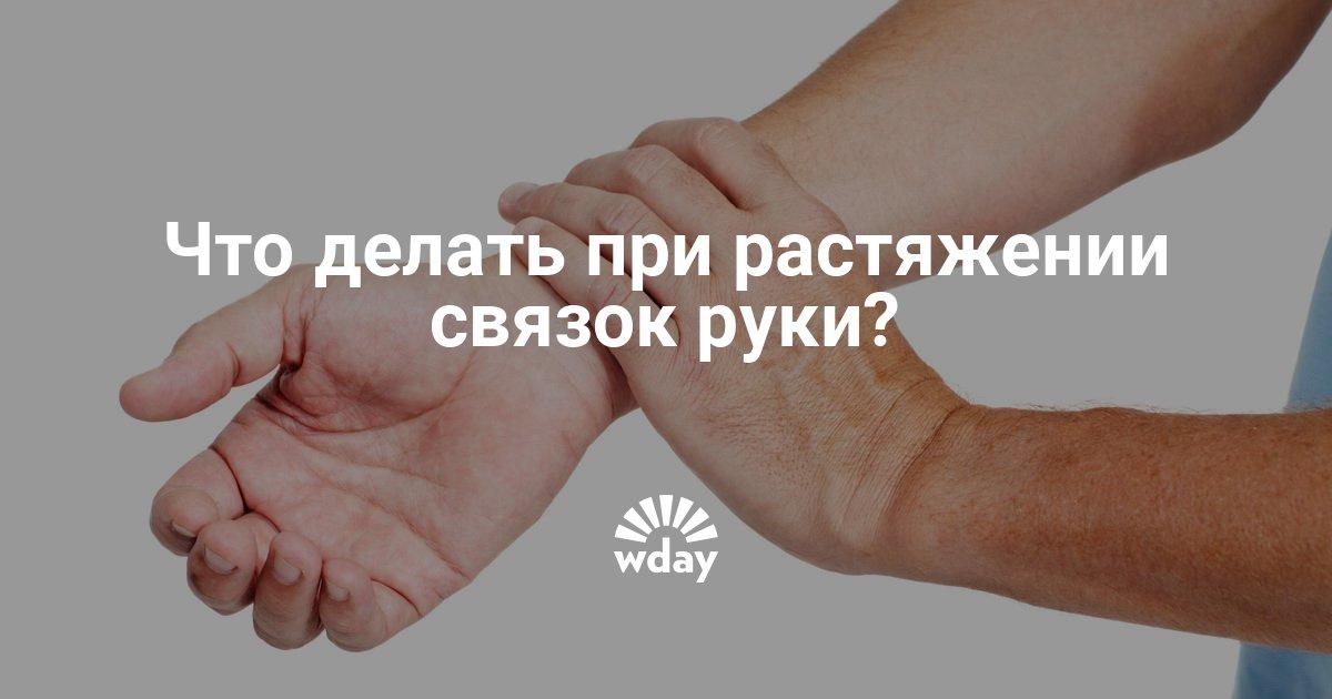 Что делать если потянул связки рук
