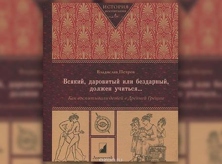 В. Петров «Всякий, даровитый или бездарный, должен учиться…»