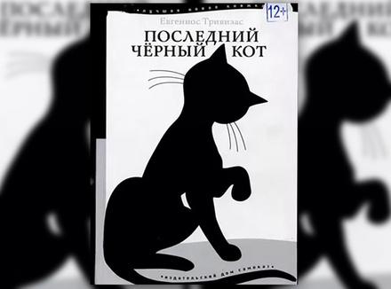 Евгениос Тривизас «Последний черный кот»