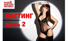 кастинг miss maxim 2020 видео второго