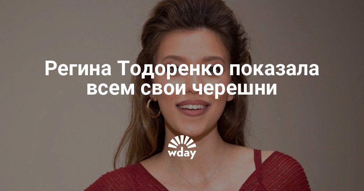 Регина Тодоренко показала всем свои черешни