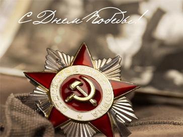 Знаменитости поздравляют с Днем Победы