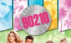 «Беверли Хиллз 90210»: где они сейчас
