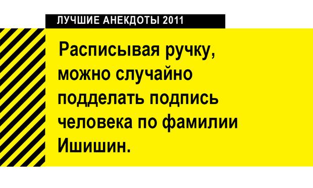 Максим Анекдоты