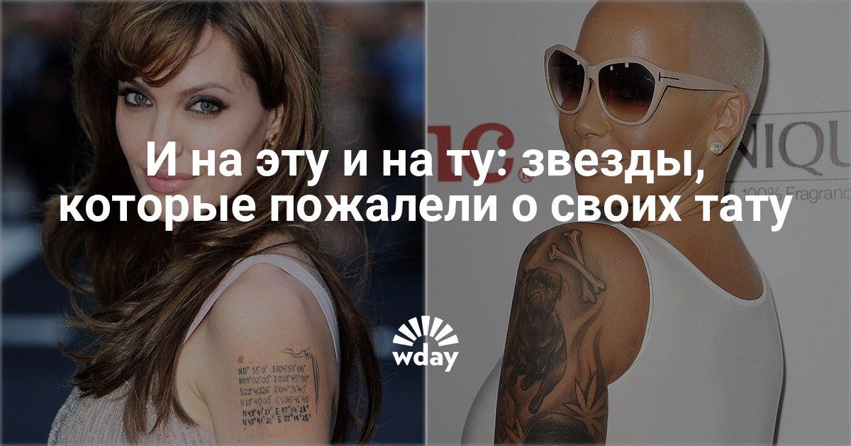И на эту, и на ту: звезды, которые пожалели о своих тату