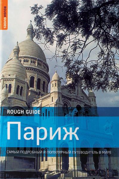 книги для туристов