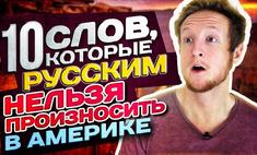 10 слов, которые русским нельзя говорить в Америке: инсайд от канадца (видео)