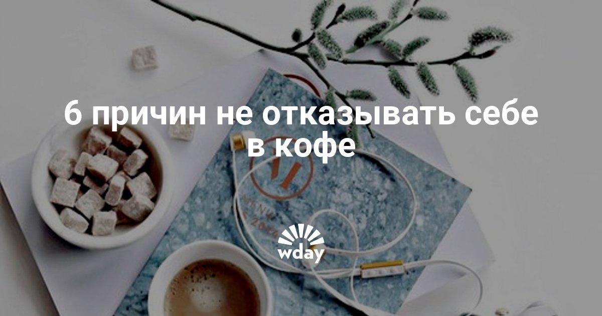 Тонизирующий кофеин