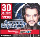 Пригласительные билеты на концерт Филиппа Киркорова!