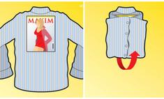 Как сложить рубашку с помощью журнала