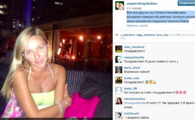 Татьяна Навка второй раз стала мамой