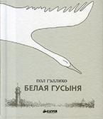 «Белая гусыня» Пола Гэллико